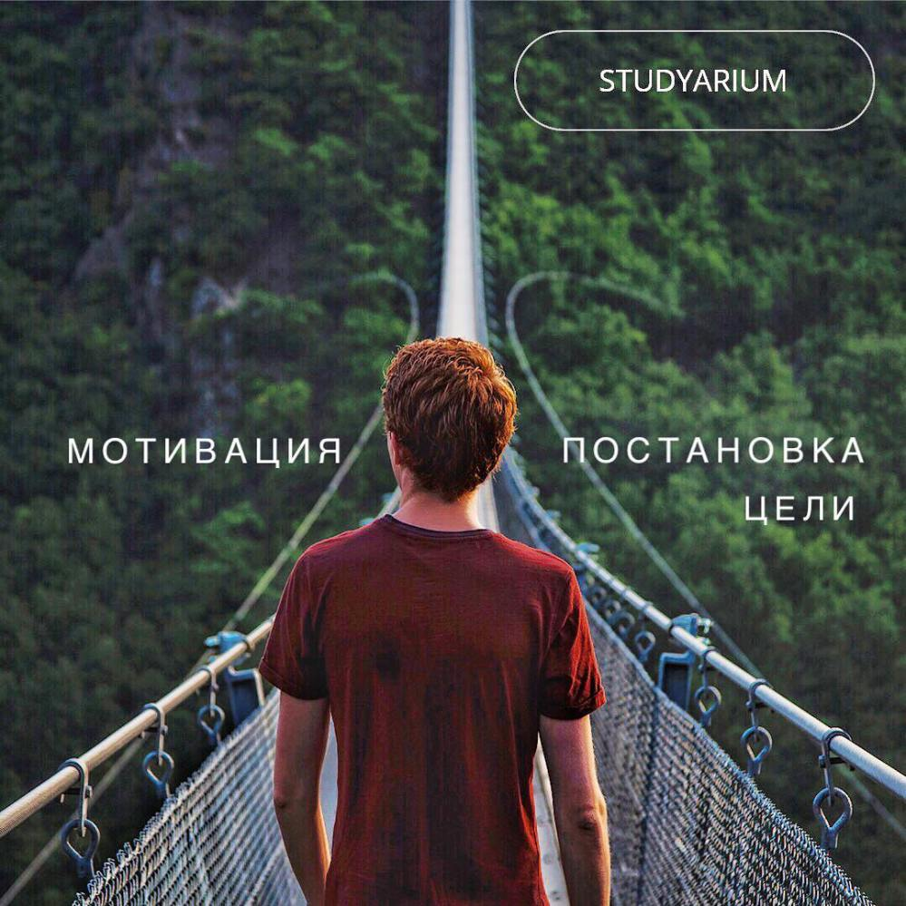 Motivation studyarium